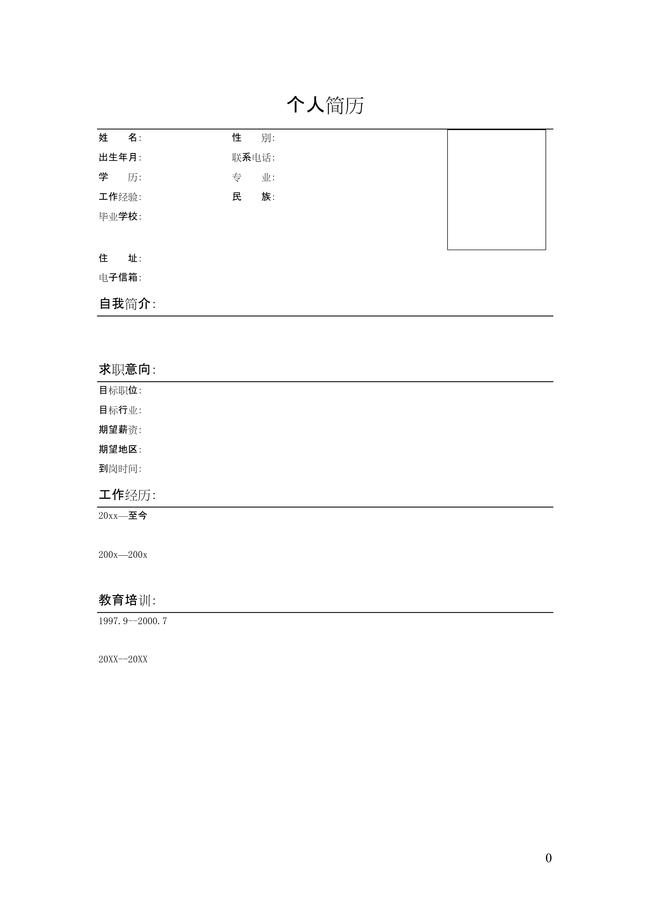 简历模板word空白表格模板下载