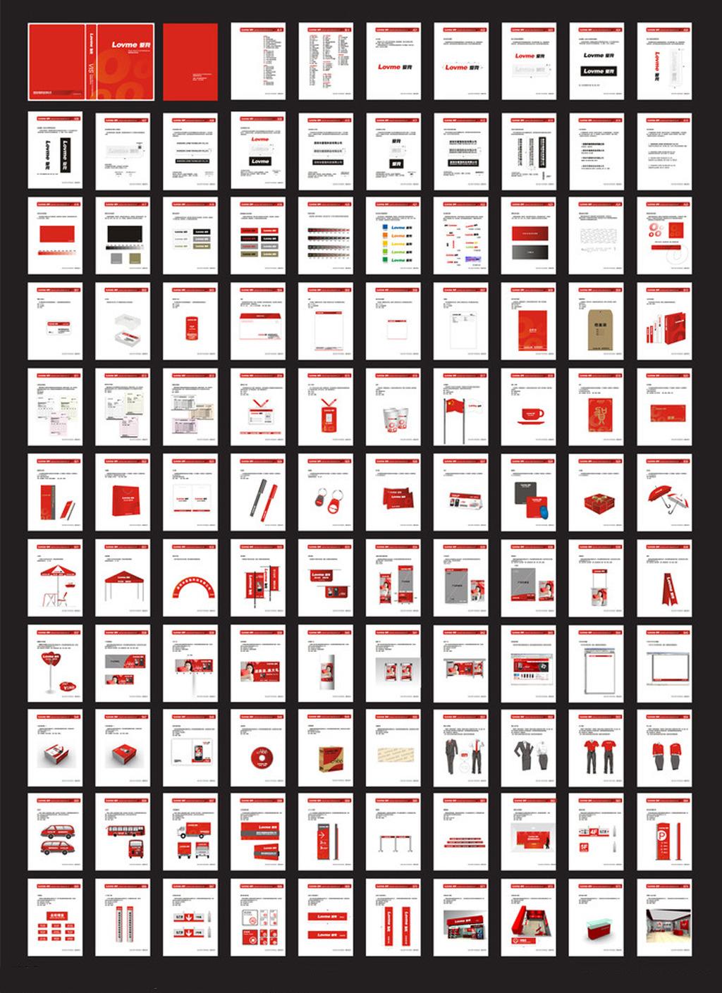 设计/vi设计手册