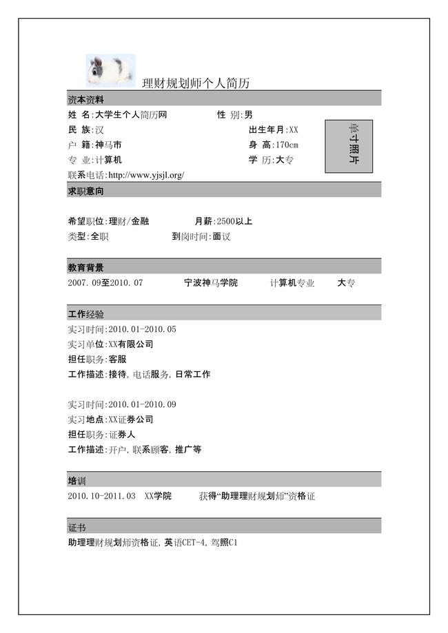 理财规划师个人简历模板模板下载 理财规划师个人简历模板图片下载图片