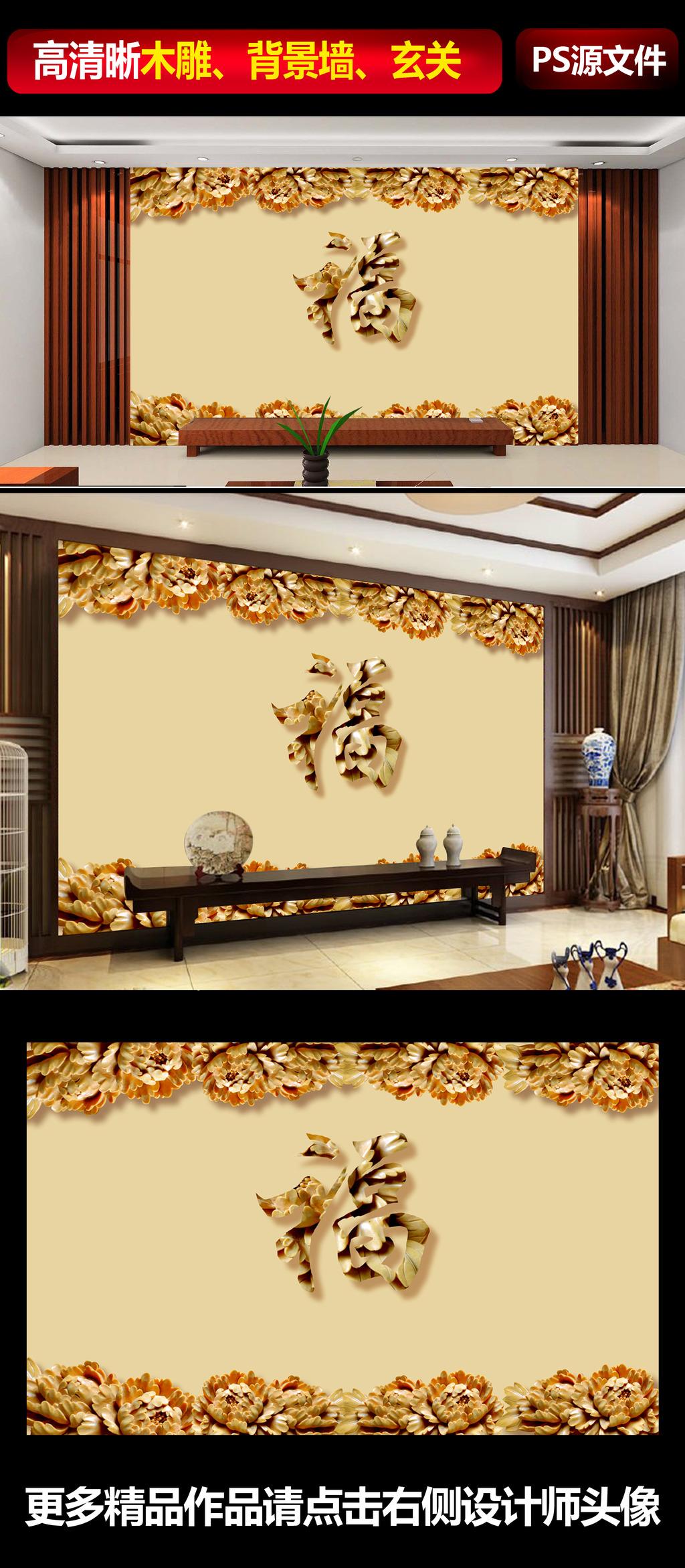 高档立体木雕牡丹福字图客厅电视背景墙