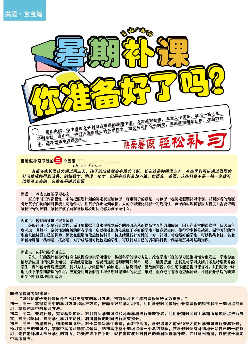 暑期补课班招生宣传海报psd分层源文件下载