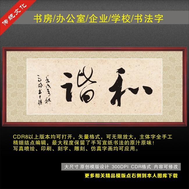 毛笔字 中国风 壁画 装饰画 办公室挂画 室内挂画 名句 警句 成语图片