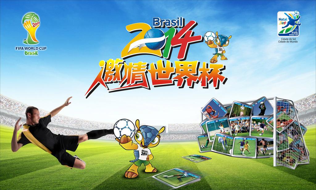 2014巴西世界杯模板下载 2014巴西世界杯图片下载 激情世界杯 2014 巴