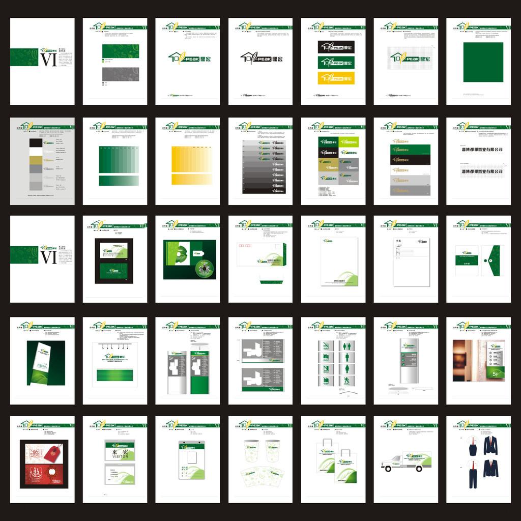vi设计手册模板下载(图片编号:12109456)_vi模板|设计