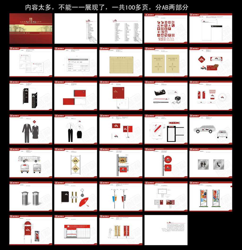 vi设计手册模板下载 vi设计手册图片下载