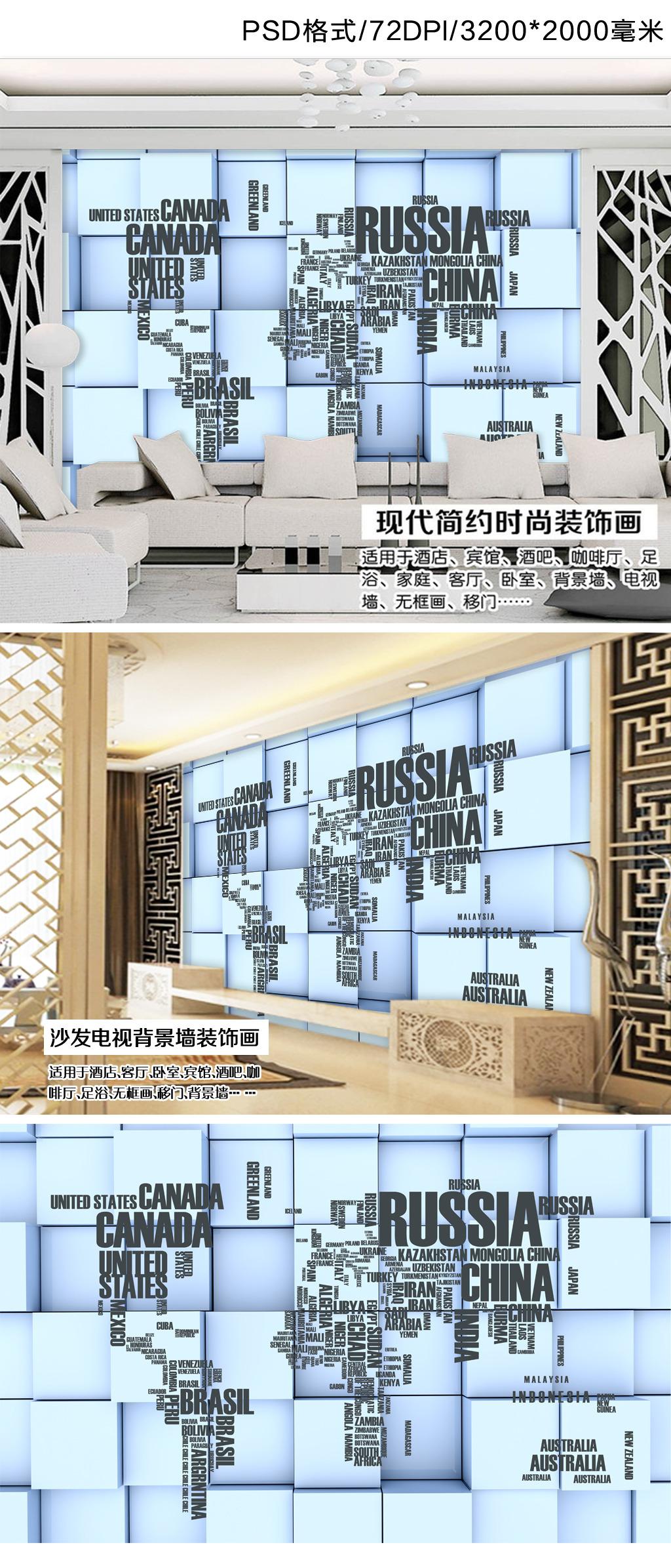 英文字母世界地图3d电视背景墙