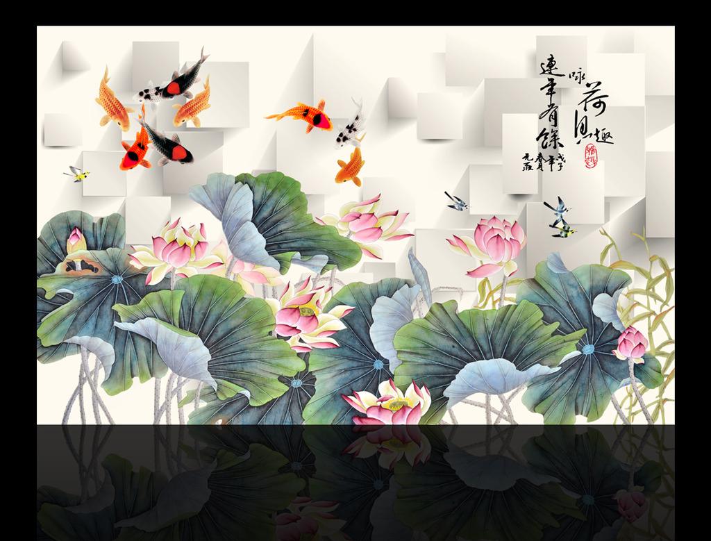 水墨荷花九鱼图3d电视背景墙