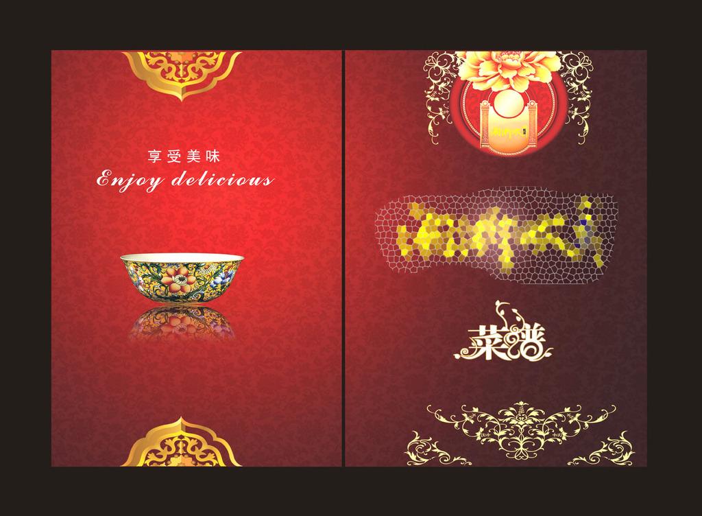 菜谱封面中式菜谱封面模板下载 菜谱封面中式菜谱封面图片下载 菜谱