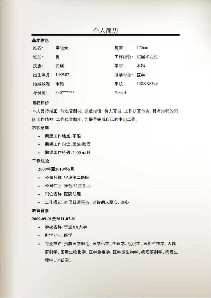 医学毕业求职个人简历word模板下载(图片编号:)_求职图片