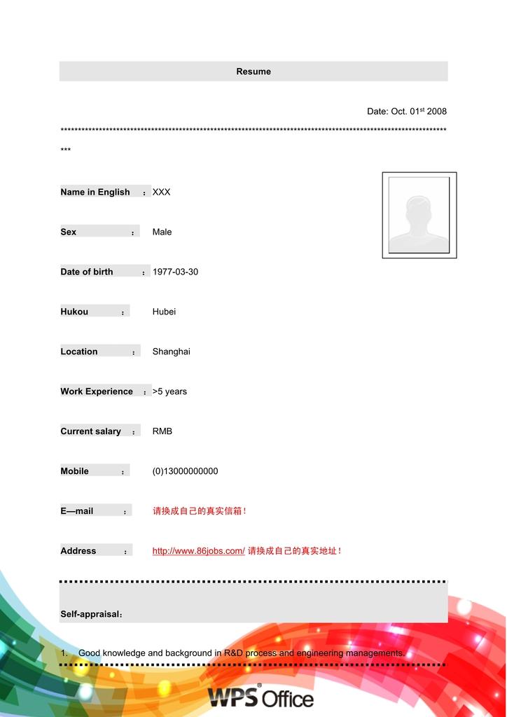 英文版个人简历模板下载(图片编号:12110570)_求职