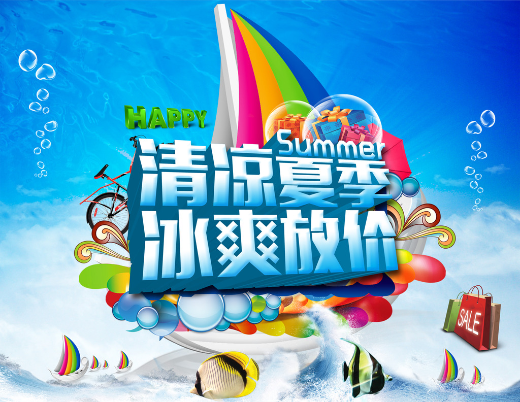 夏季大促pop手绘海报