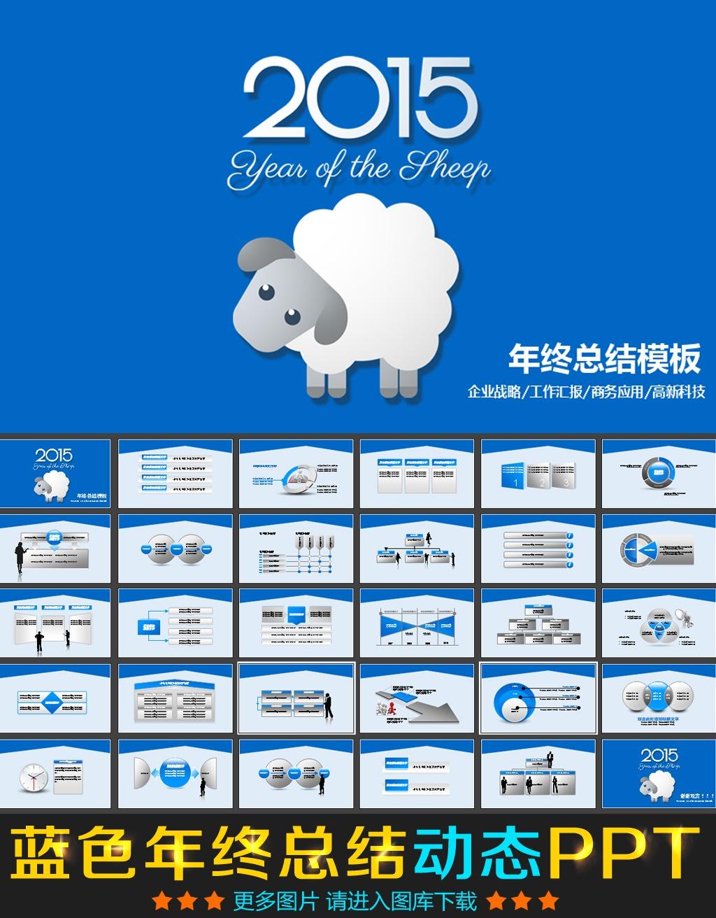 2015年终总结工作报告ppt模板