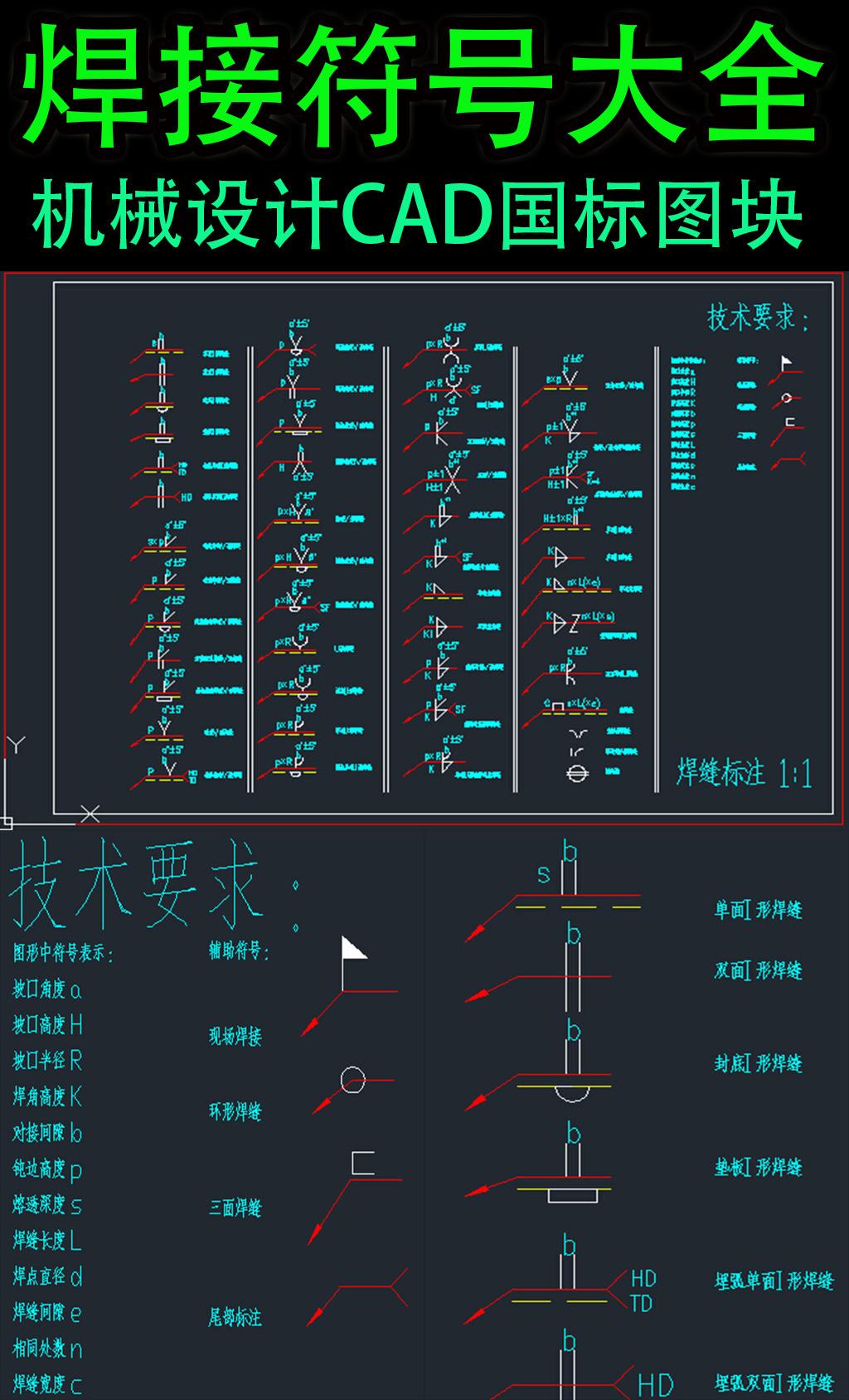 cad焊接符号图库下载模板下载(图片编号:12110943)