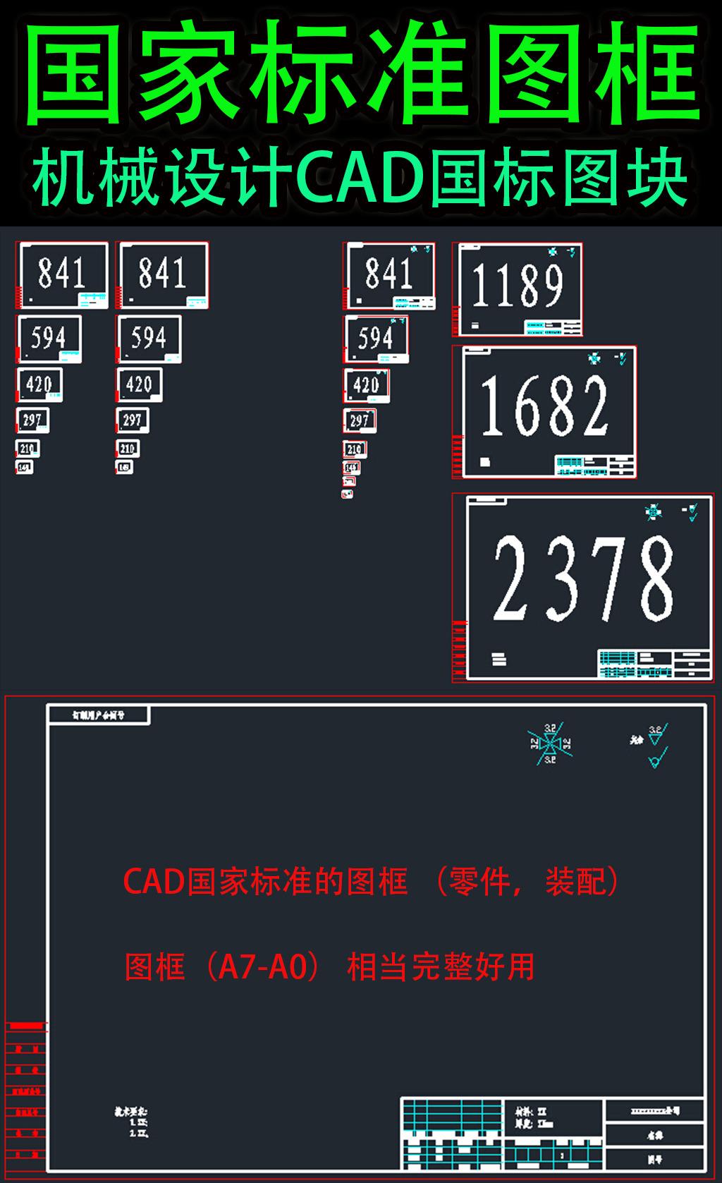 cad标准的图框零件装配图框下载模板下载(图片编号:)