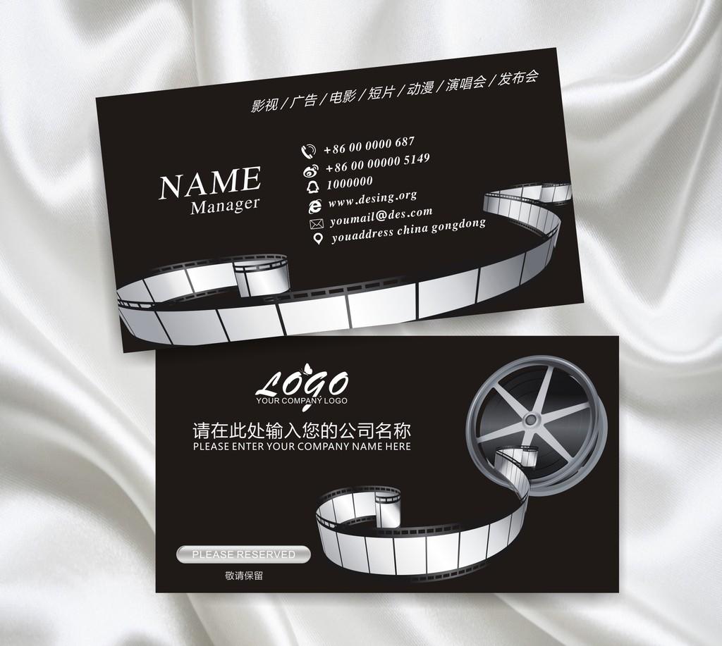 摄影名片电影名片模板下载 摄影名片电影名片图片下载 影视名片 电影