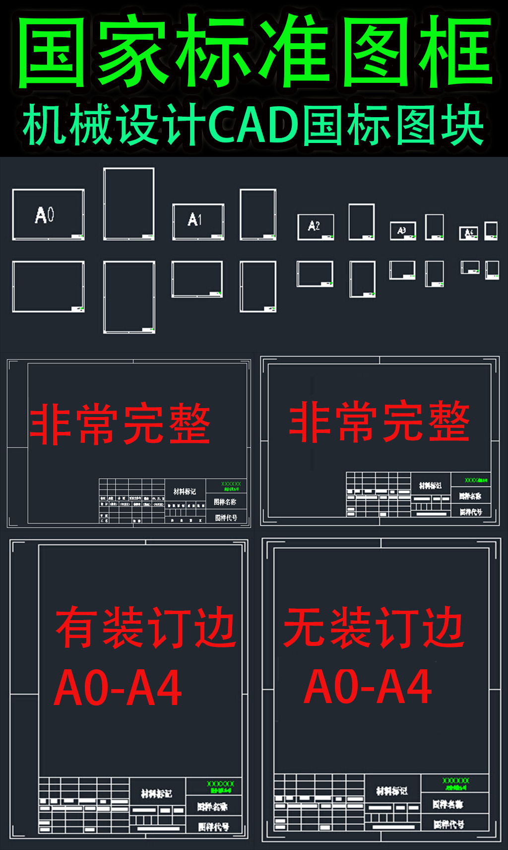 cad制图国家标准图框下载模板下载