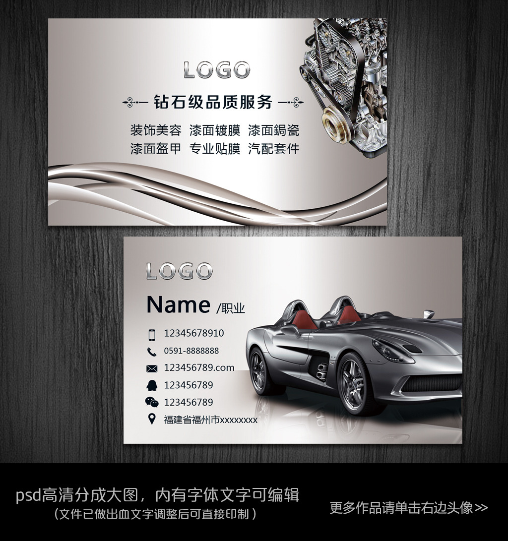 汽车维修保养零配件名片设计模板下载(图片编号:)