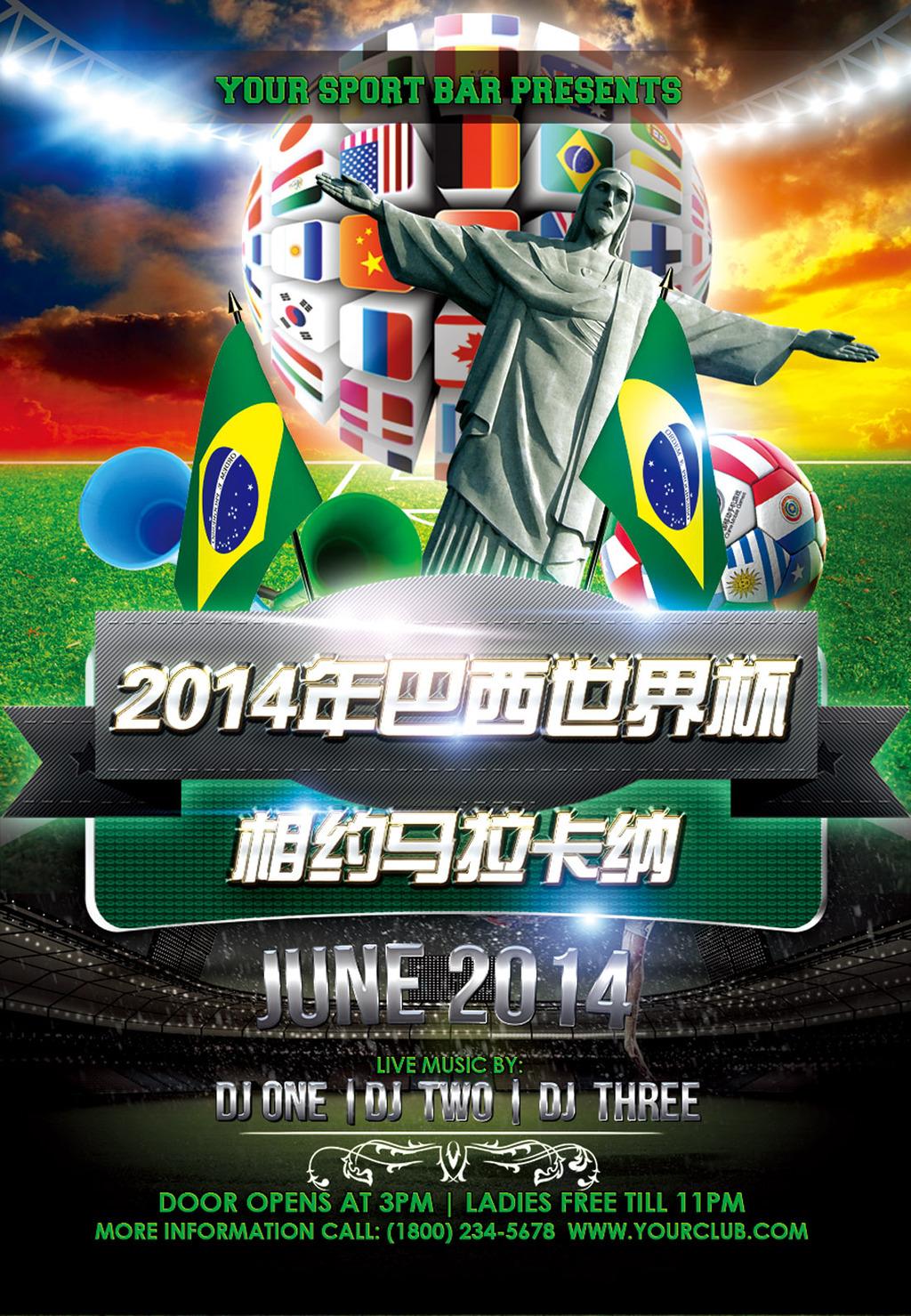 2014世界杯宣传海报模板下载