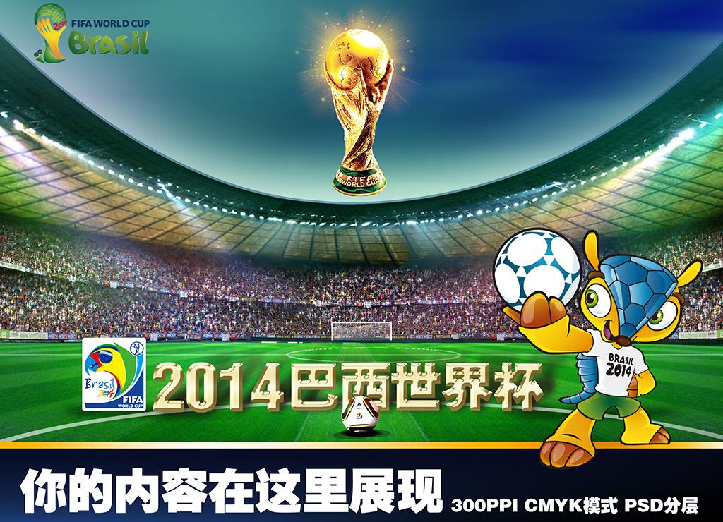 2014巴西世界杯模板下载 2014巴西世界杯图片下载