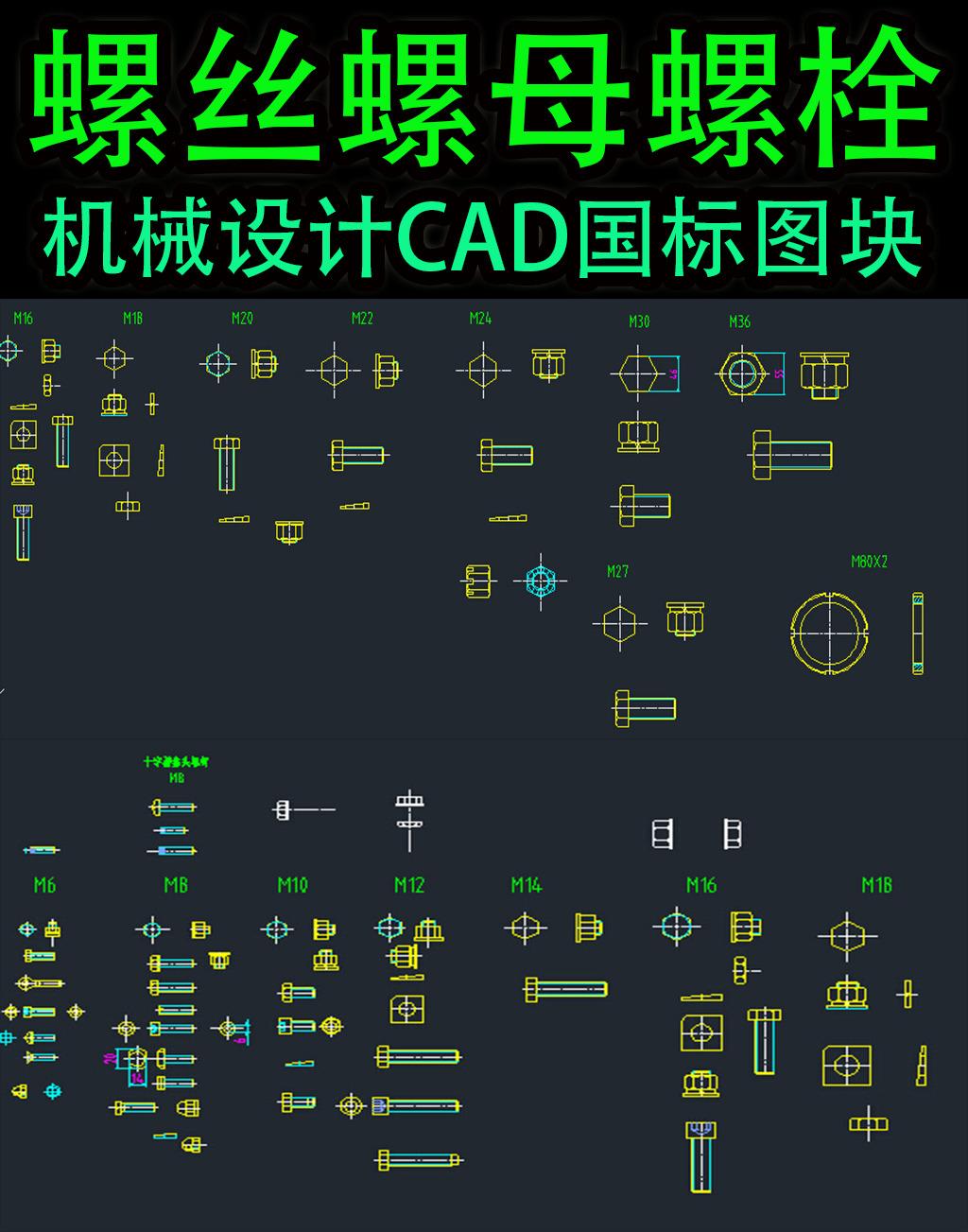 模板下载 各种螺丝国标的cad图纸图片下载