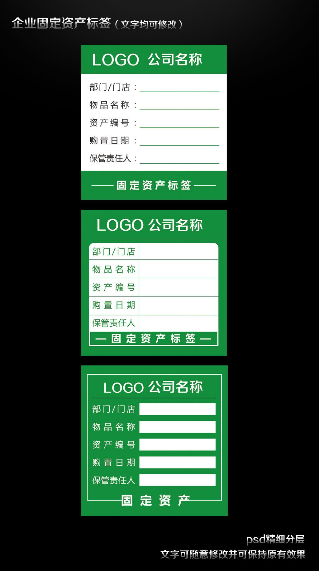 固定资产标签模板下载(图片编号:12112417)