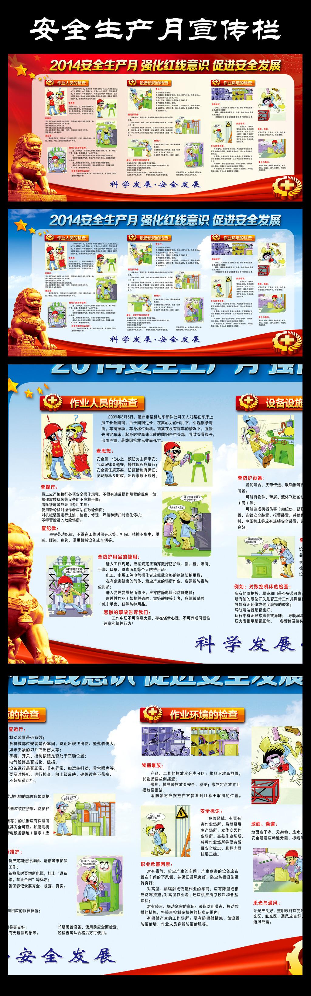 2014年安全生产月板报宣传画