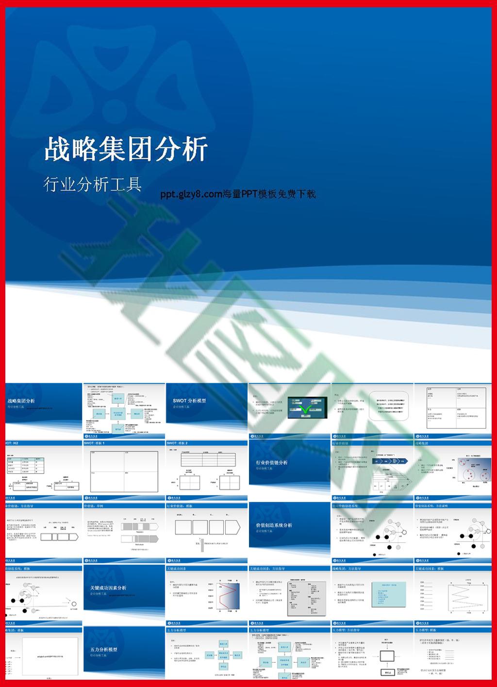 集团公司企业战略分析ppt模板下载