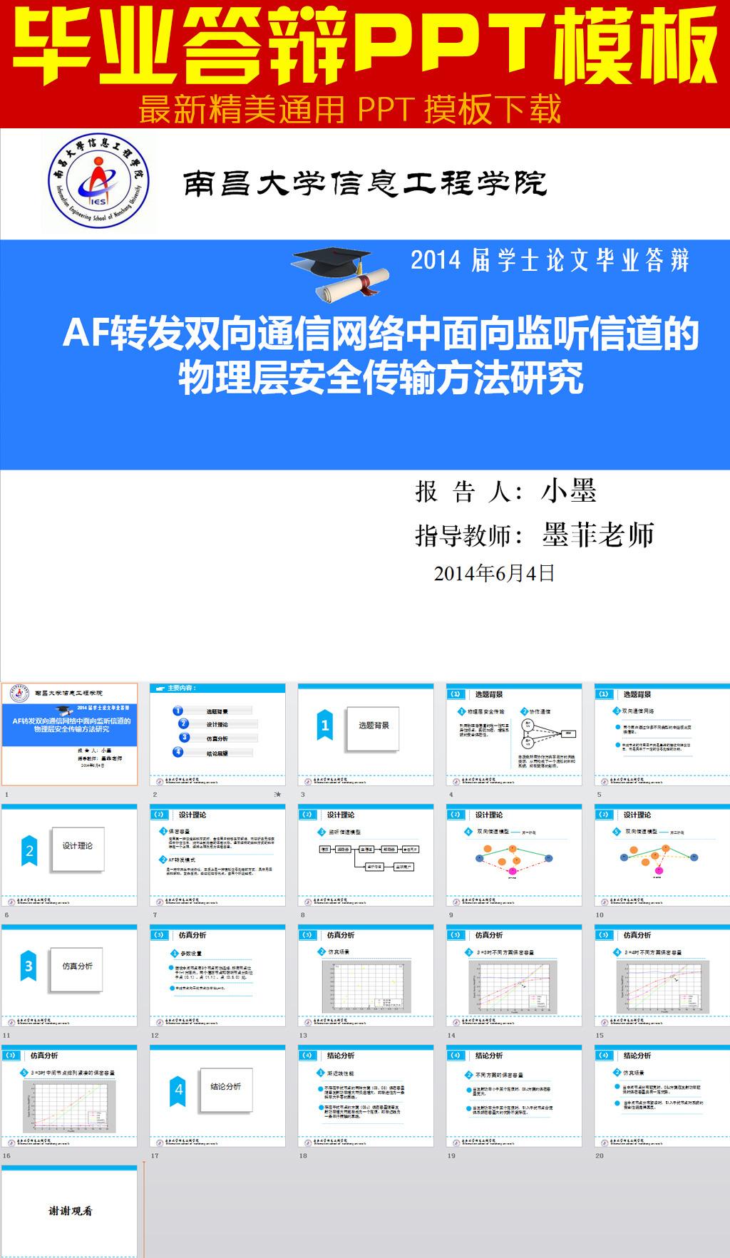 latex 论文模板分享