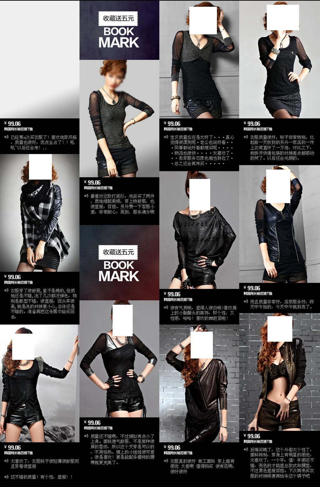 淘宝女装欧美模特产品展示促销海报首页模版