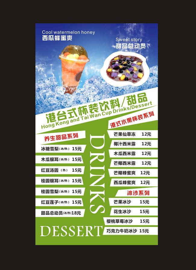 菜单 夏日冰爽 甜品店 饮料 广告设计 矢量 cdr 冷饮海报灯箱模板图