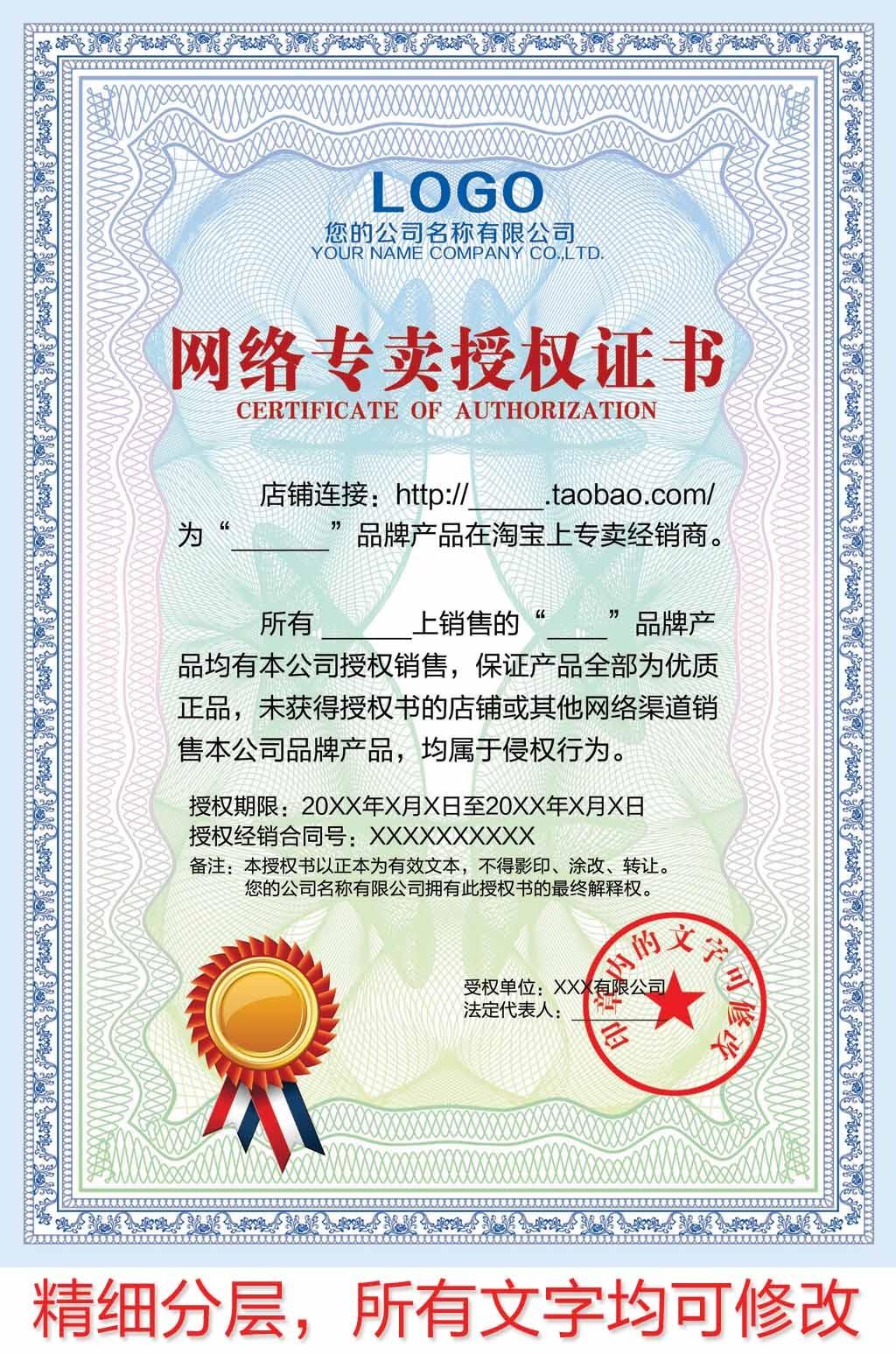 网络授权证书模板模板下载