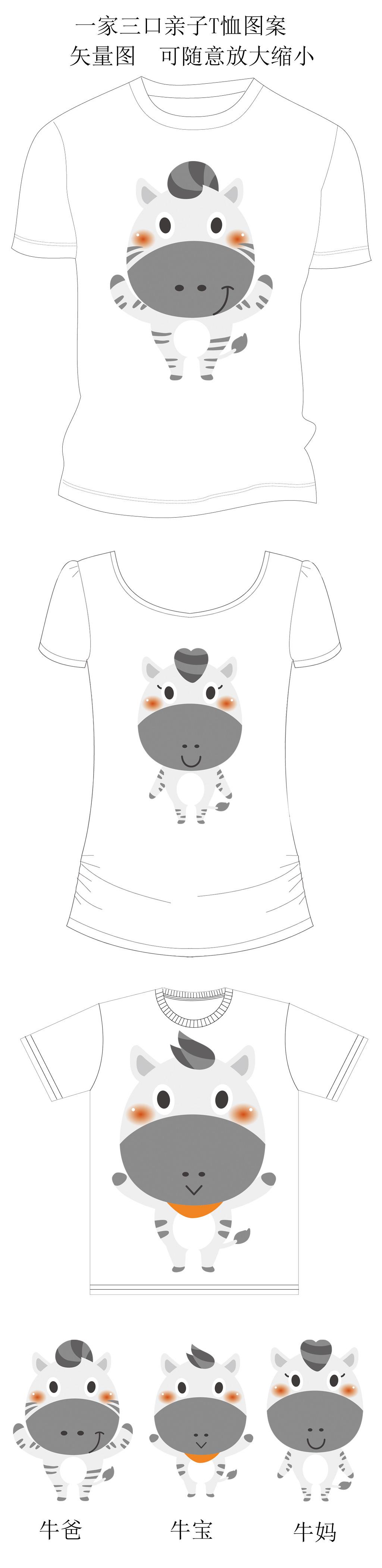 三只小牛一家三口亲子t恤图案