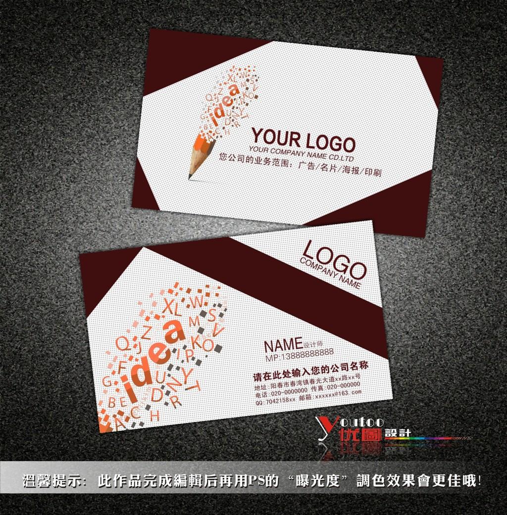 广告设计创意名片素材模板下载