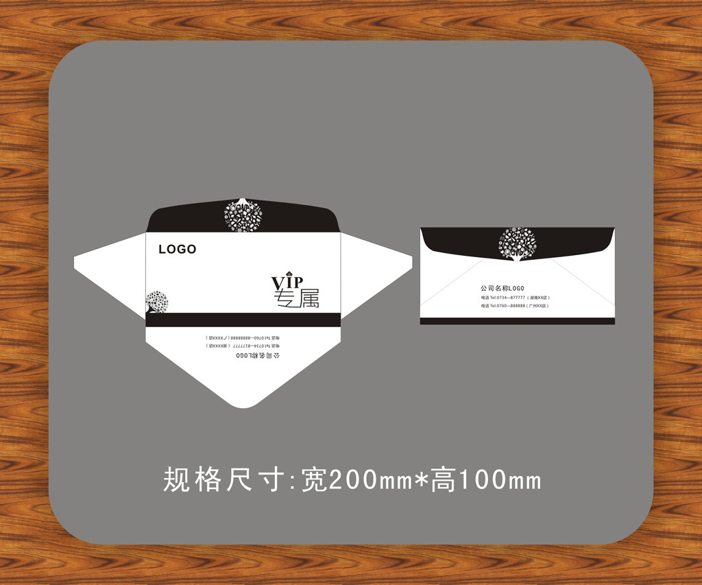 vip信封设计模板