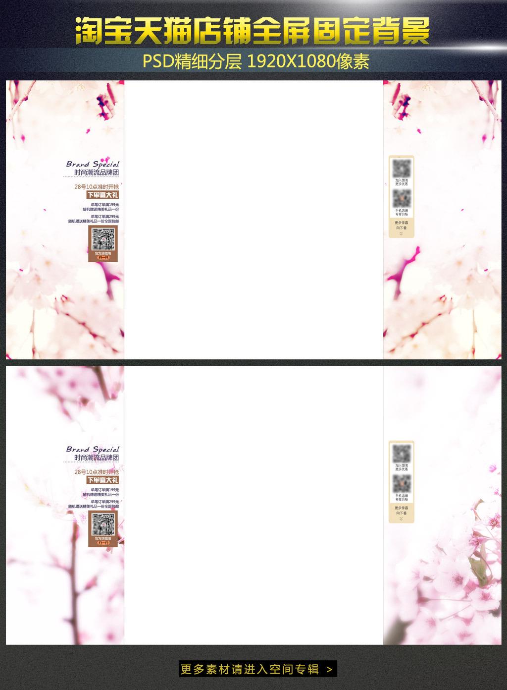 淘宝天猫唯美花卉全屏固定背景psd模板