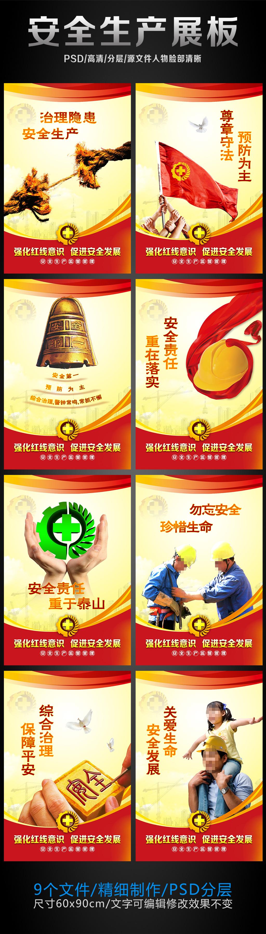 2014安全生产月宣传栏展板海报挂画