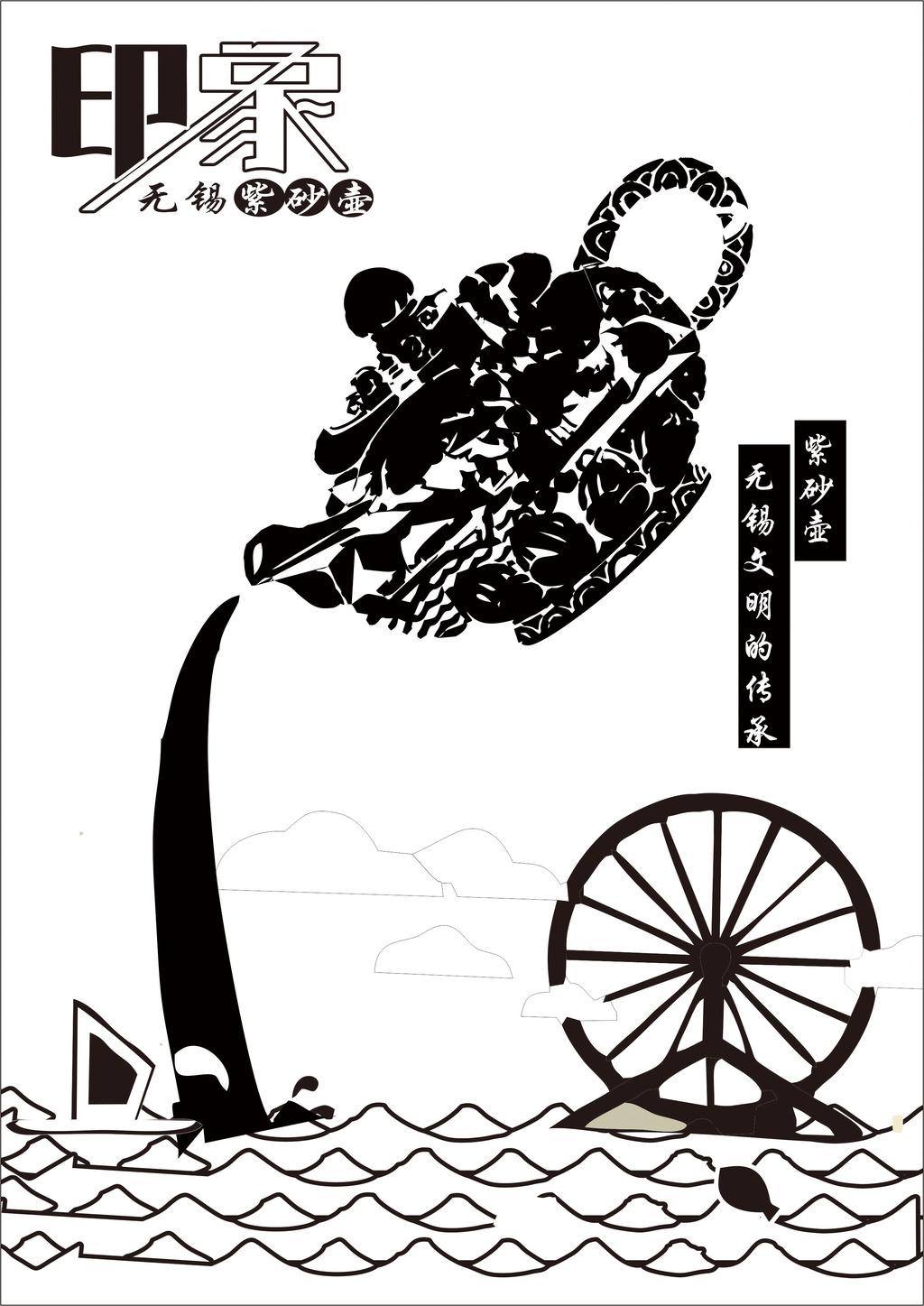 无锡海报设计印象-无锡海报设计