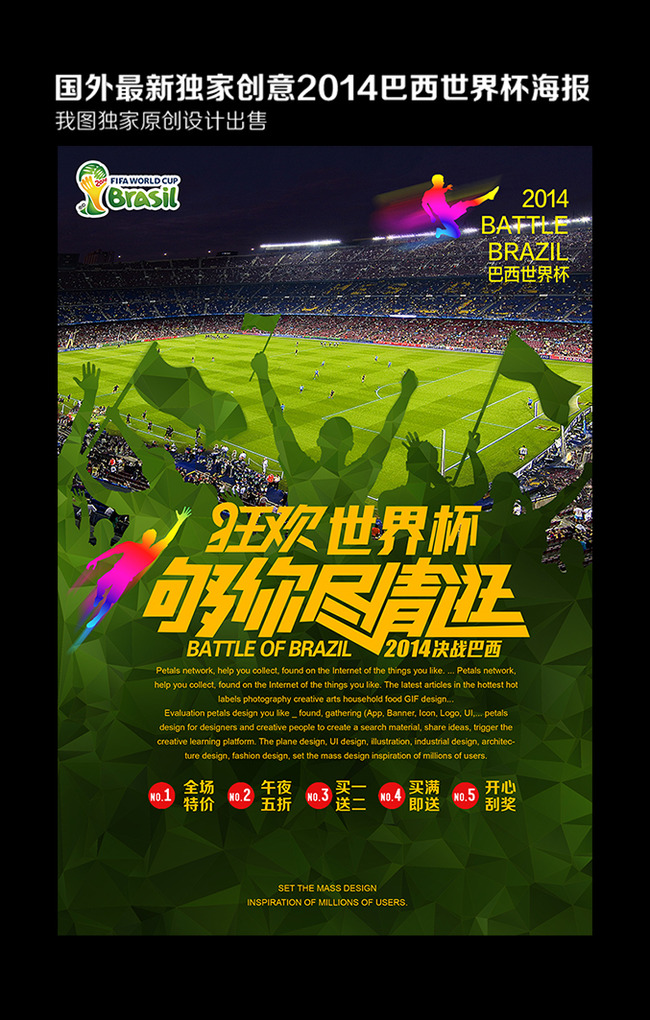 2014世界杯足球盛宴活动psd