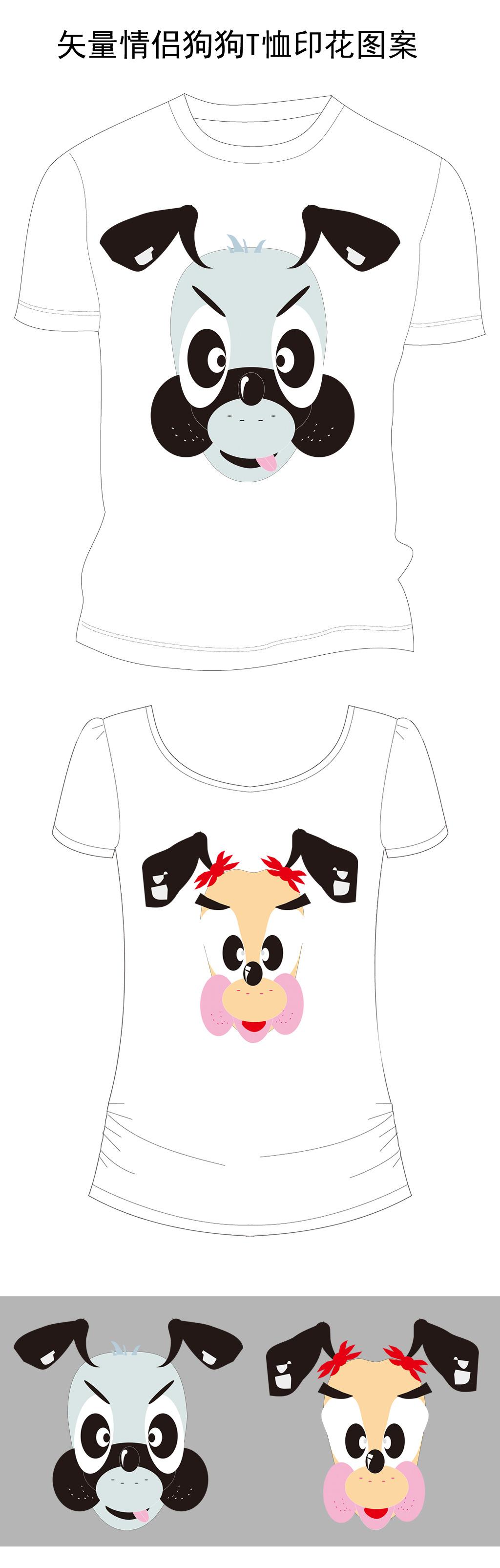 可爱卡通狗狗情侣t恤图案图片下载 t恤 创意 情侣t恤图案 t恤设计 t恤