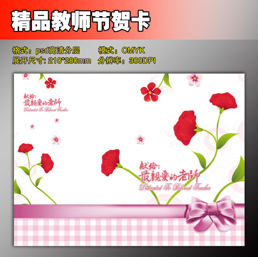 教师节贺卡/贺卡封面模板下载 教师节贺卡/贺卡封面图片下载 教师节