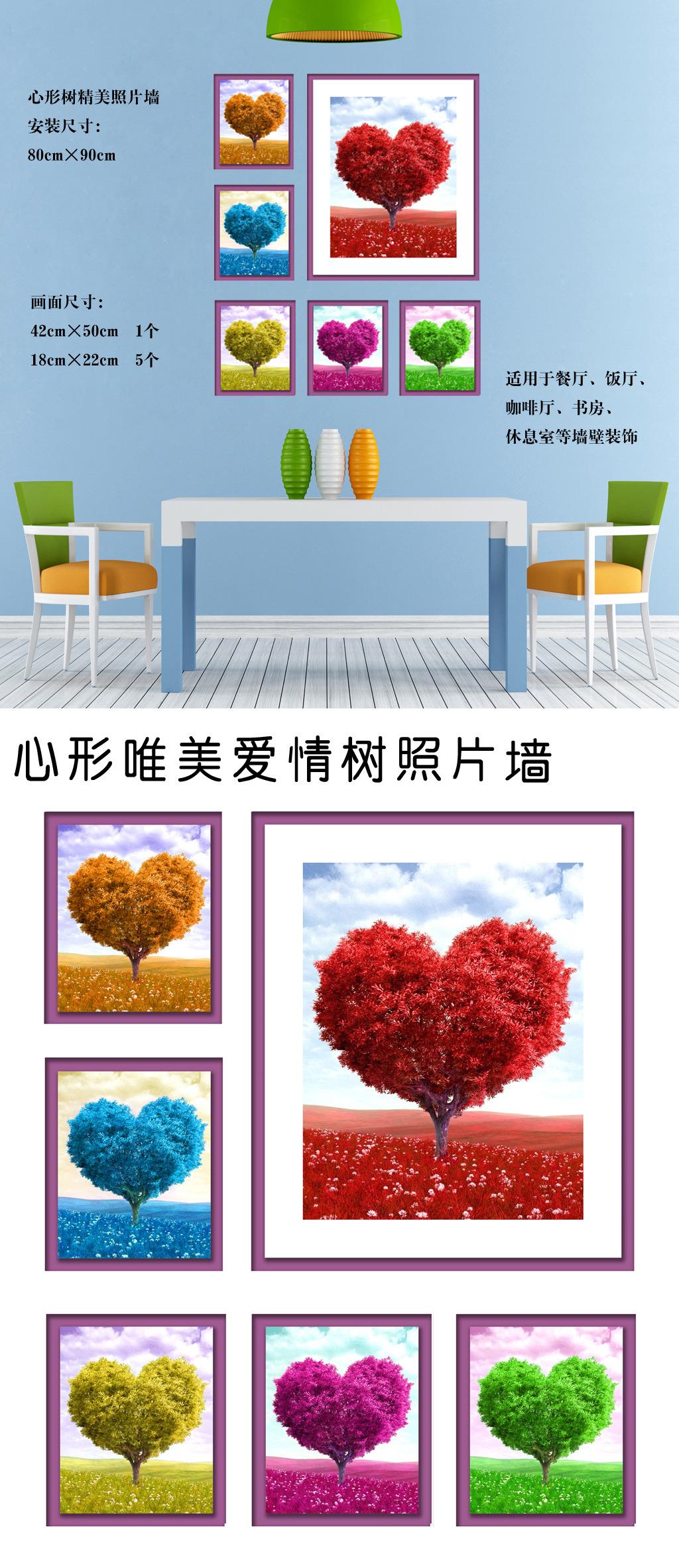 心形唯美爱情树照片墙模板照片下载图片