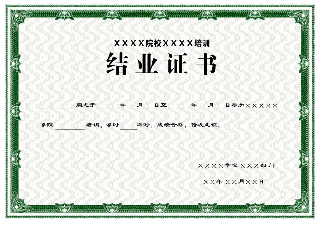 结业证书11模板下载 结业证书11图片下载