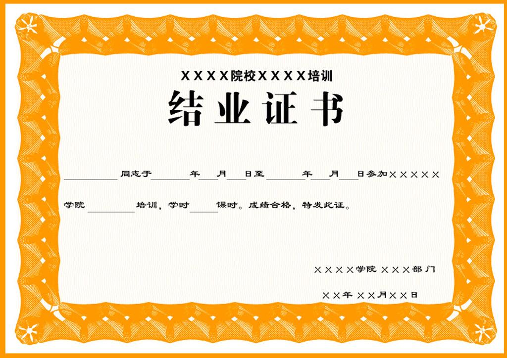 结业证书13模板下载 结业证书13图片下载