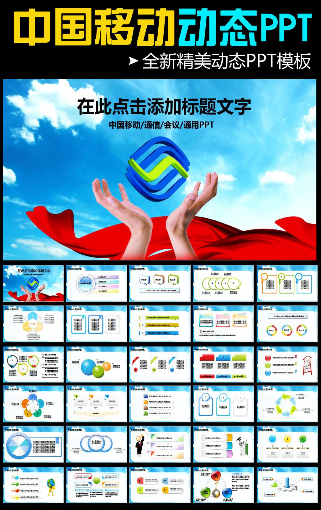 中国移动通信4g网络手机动态ppt模板