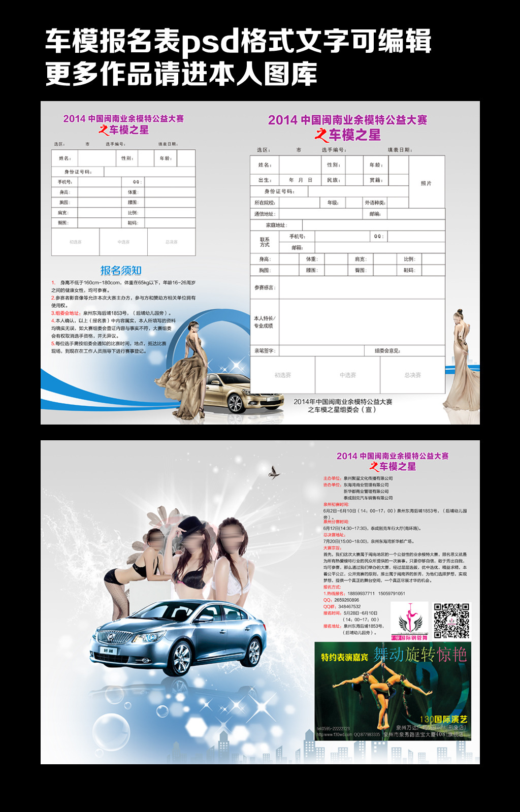 车模报名表彩页模板下载 车模报名表彩页图片下载 车模报名表彩页