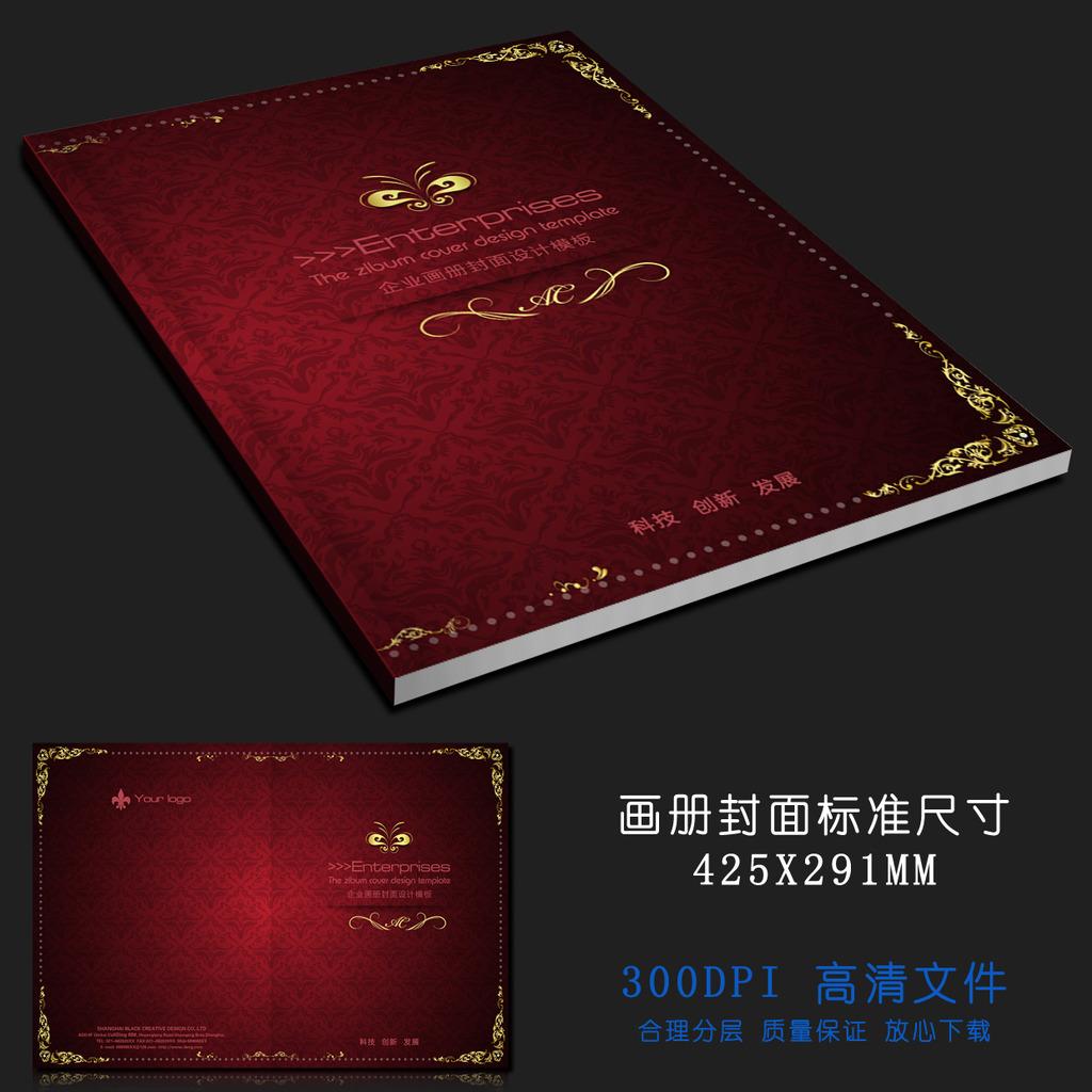 古典红色欧式风格画册封面设计
