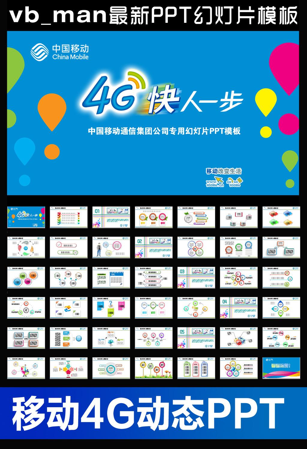 中国移动通信4g标志中国移动4g网络标志
