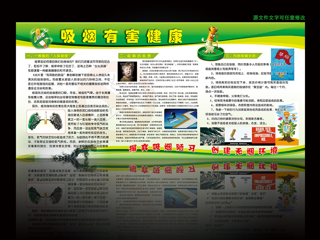 吸煙有害健康綠色環保宣傳海報展板