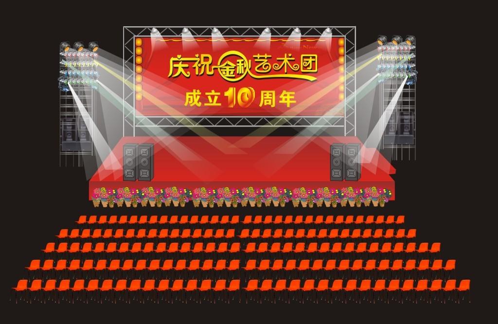 周年庆舞台背景布置图片