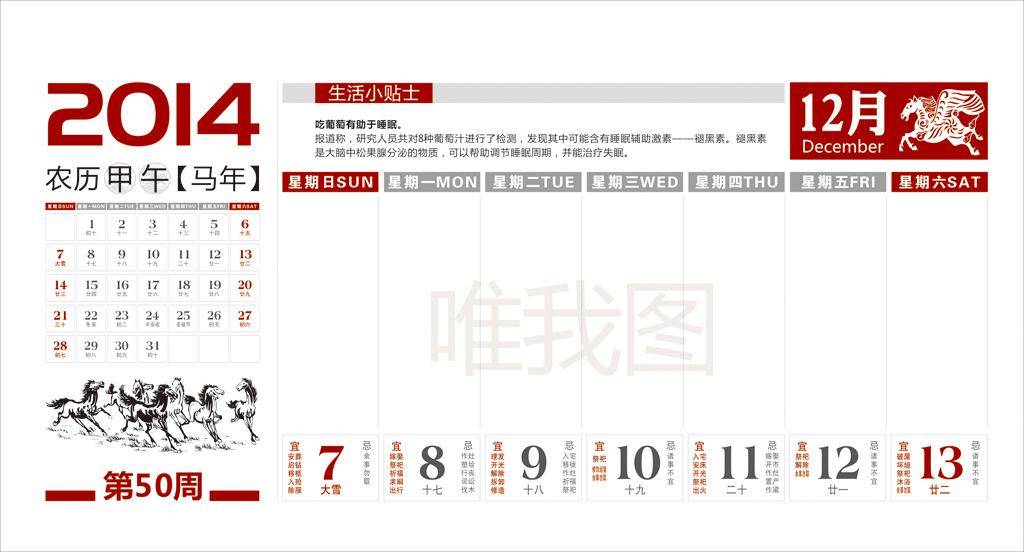 2014年周历模板下载 2014年周历图片下载